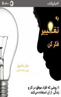 کتاب صوتی به تغییر فکر کن