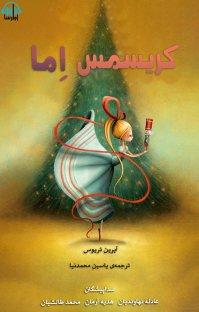کتاب صوتی کریسمس اِما