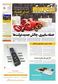 مجله هفتهنامه اقتصاد برتر شماره ۶۲۱