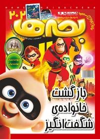 مجله دوهفتهنامه همشهری بچهها - شماره ۲۰۲