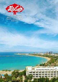 مجله دو هفته نامه فرهنگ شریف - شماره ۱۶  و ۱۷
