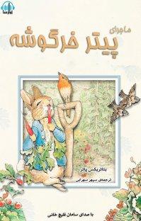 کتاب صوتی ماجرای پیتر خرگوشه