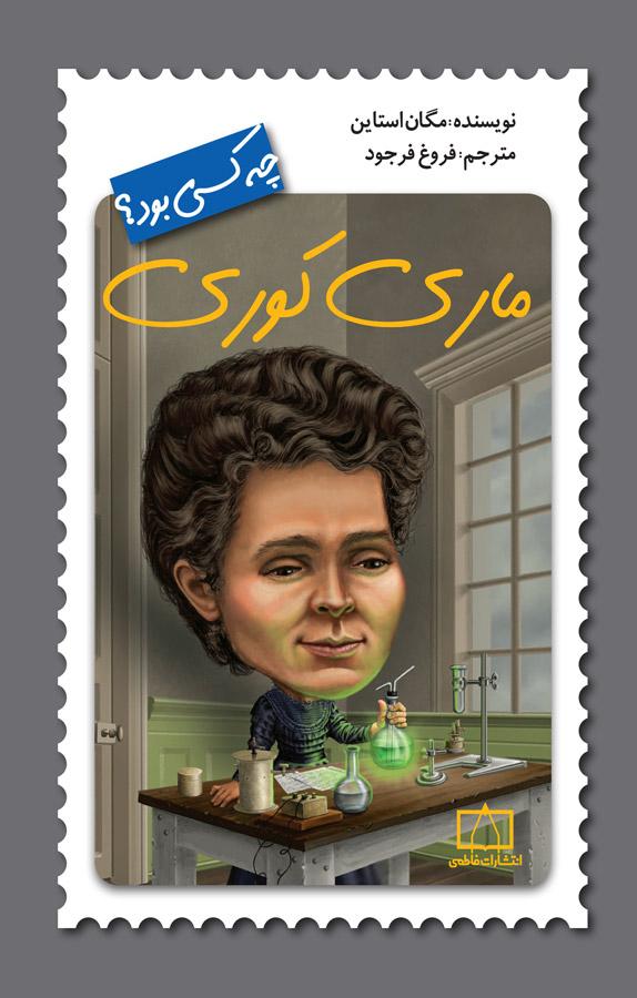 کتاب ماری کوری چه کسی بود؟