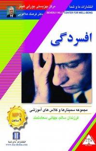 کتاب صوتی افسردگی