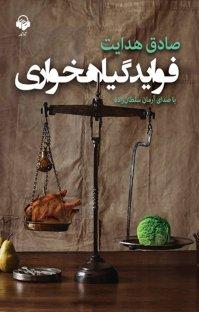 کتاب صوتی فواید گیاهخواری
