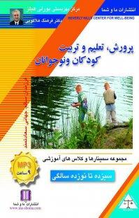 کتاب صوتی پرورش، تعلیم و تربیت کودکان و نوجوانان