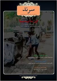 مجله ماهنامه سرند - شماره ۵۰