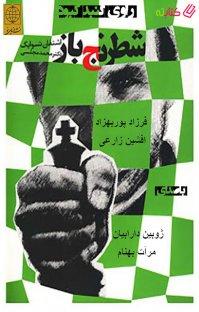 کتاب صوتی شطرنج باز