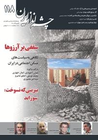 مجله چشم انداز ایران - شماره ۱۱۸