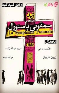 کتاب صوتی سمفونی پاستورال