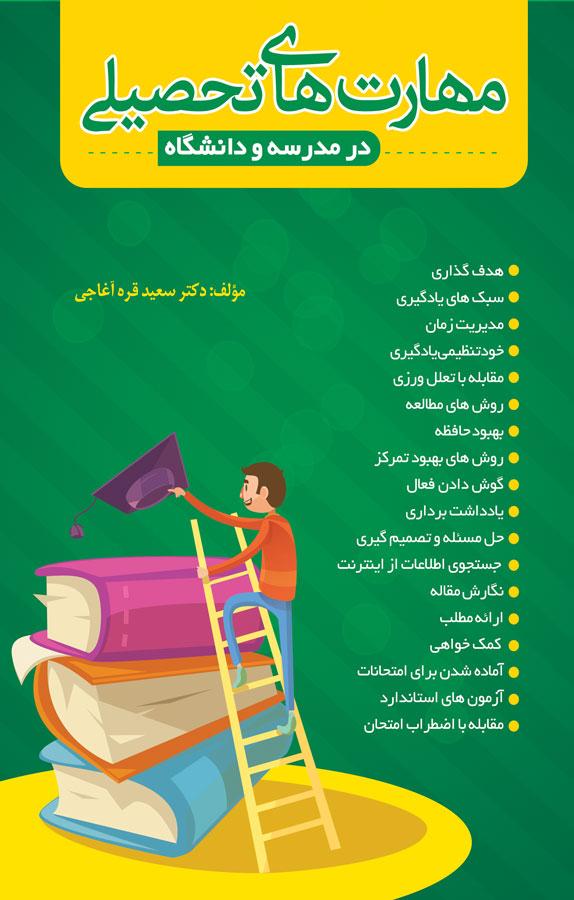 کتاب مهارتهای تحصیلی در مدرسه و دانشگاه