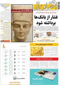 مجله هفتهنامه اقتصاد برتر شماره ۶۲۲