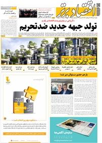 مجله هفتهنامه اقتصاد برتر شماره ۶۲۳