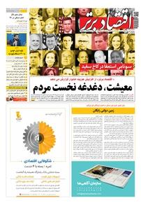 مجله هفتهنامه اقتصاد برتر شماره ۶۲۴