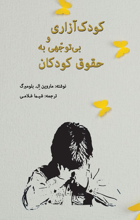 کتاب کودکآزاری و بیتوجهی به حقوق کودک