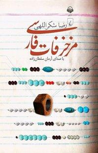 کتاب صوتی مزخرفات فارسی