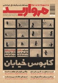 مجله دو ماهنامه فرهنگی اجتماعی مروارید - شماره ۱۴