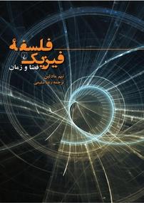 کتاب فلسفه فیزیک