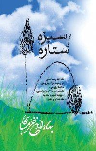کتاب از سبزه تا ستاره