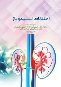 کتاب اختلالات اسید و باز