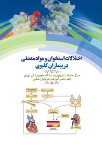 کتاب اختلالات استخوان و مواد معدنی در بیماران کلیوی