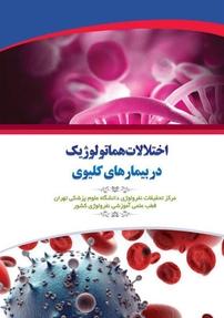 کتاب اختلالات هماتولوژیک در بیماریهای کلیوی