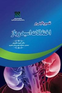 کتاب تفسیری بر اختلالات اسید و باز