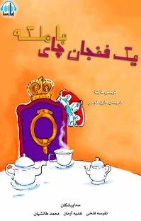 کتاب صوتی یک فنجان چای با ملکه