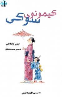 کتاب صوتی کیمونوی سوکی