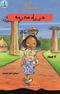 کتاب صوتی سنگال