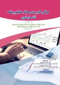 کتاب مبانی کاربردی هولتر مانیتورینگ فشار خون