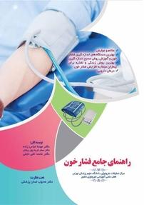 کتاب راهنمای جامع فشار خون