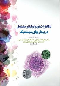 کتاب تظاهرات توبولواینترستیشیل در بیماریهای سیستمیک
