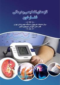 کتاب تازههای تشخیصی و درمانی فشارخون