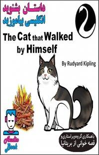 کتاب صوتی The Cat that Walked by Himself