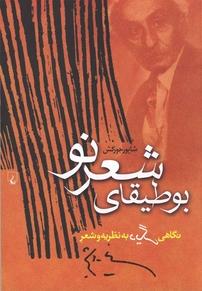 کتاب بوطیقای شعر نو