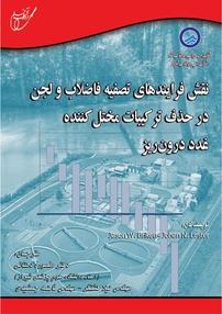 کتاب نقش فرایندهای تصفیه فاضلاب و لجن در حذف ترکیبات مختلکننده غدد درونریز