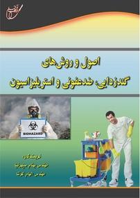 کتاب اصول و روشهای گندزدایی، ضدعفونی و استریلیزاسیون