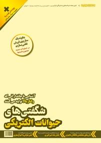 مجله دوهفتهنامه فرهنگی، اجتماعی دانستنیها - شماره ۲۴۰