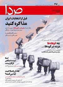 مجله هفتهنامهی خبری، تحلیلی صدا - شماره ۲۷
