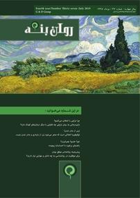 مجله ماهنامه روان بنه - شماره ۳۷