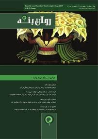 مجله ماهنامه روان بنه - شماره ۳۸