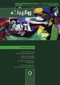 مجله ماهنامه روان بنه - شماره ۳۹
