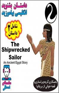 کتاب صوتی The Shipwrecked Sailor