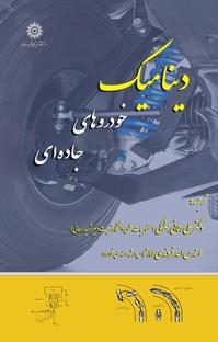 کتاب دینامیک خودروهای جادهای