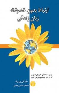 کتاب ارتباط بدون خشونت زبان زندگی