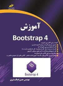کتاب آموزش Bootstrap ۴
