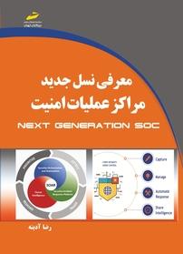 کتاب معرفی نسل جدید مراکز عملیات امنیت Next Generation SOC