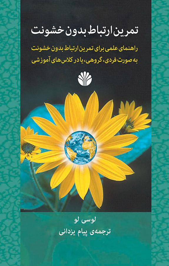 کتاب تمرین ارتباط بدون خشونت