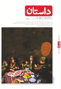 مجله همشهری داستان - شماره ۱۰۶